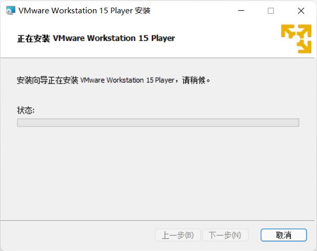 7.安装 VMware.png