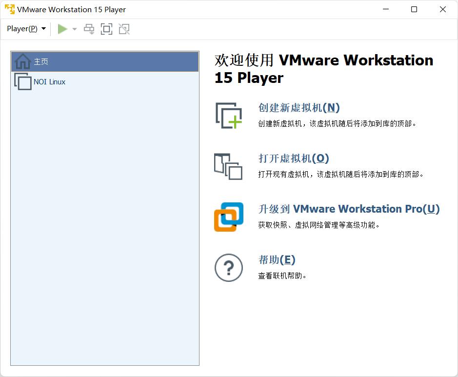 VMware 虚拟机